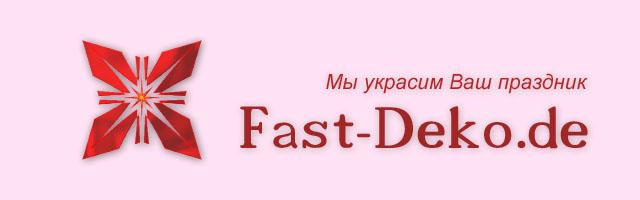 Fast-Deko GmbH - Свадьбы - Торжества - Музыка